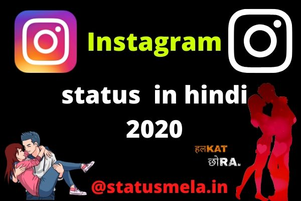 Best instagram status in hindi 2020